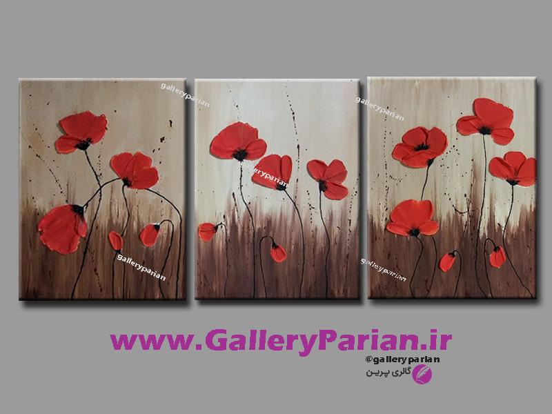 تابلو نقاشی سه تیکه گل شقایق برجسته