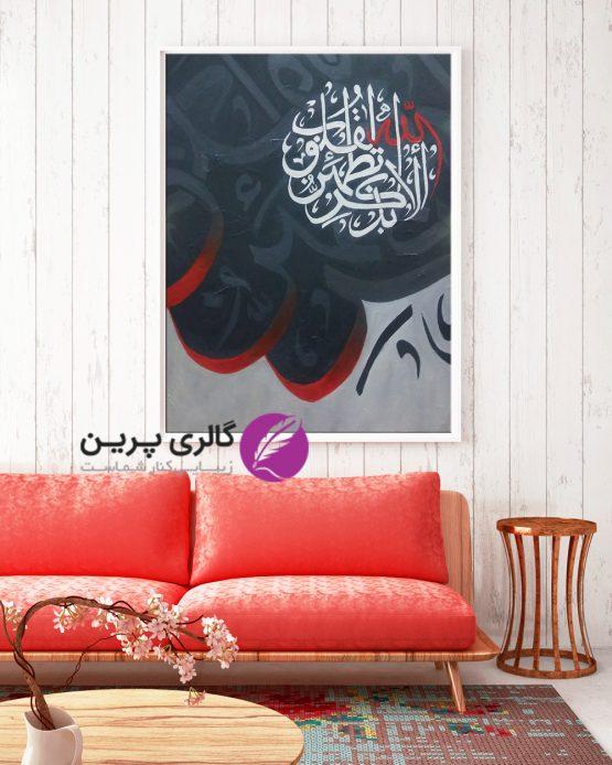 تابلو نقاشی آیه قرآن کریم،تابلو آیه قرآن،فروش اینترنتی تابلو آیه قرآن، تابلو آیه قرآن کار دست