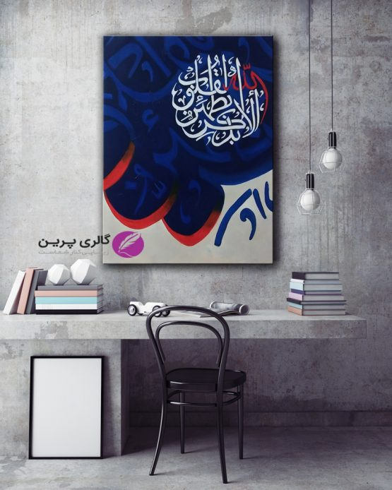 تابلو نقاشی خط،تابلو نقاشی آیات قرآنی،نقاشی خط،تابلو آیات قرآنی مدرن،نقاشی خطاطی