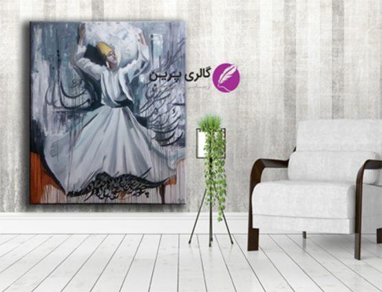 تابلو نقاشی رقص سماء و خطاطی،تابلو خط،تابلو رقص مولانا،تابلو خطاطی،تابلو خطاطی و نقاشی