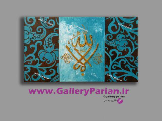 تابلو نقاشی خطاطی آیات قرآن،تابلو قرآنی،تابلو وان یکاد،تابلو آیه الکرسی،تابلو خط