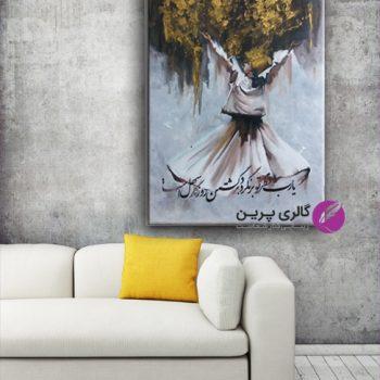 تابلو نقاشی رقص سماع و خطاطی،قاشی صوفی،رقص صوفی،رقص سماع،تابلو رقص سماع،تابلو مولانا،تابلو نقاشی خطاطی،تابلو شعر مولانا،نقاشی رقص سماء