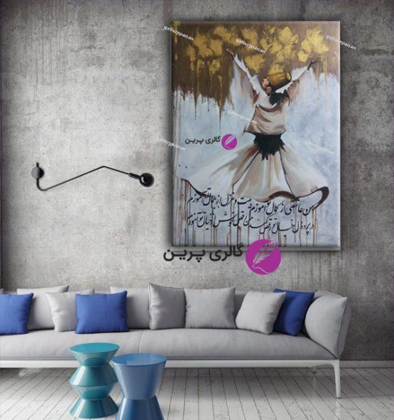نقاشی خط،نقاشی صوفی،تابلو نقاشی رقص سماع،تابلو نقاشی رقص مولانا،نقاشی دکوراتیور،فروش تابلو نقاشی مدرن،تابلو نقاشی سنتی